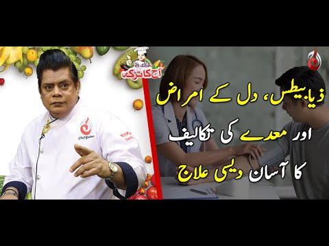 Diabetes, Dil Kay Amraz Aur Maiday Ki Takleef Ka Ilaj   Aaj Ka Totka by Chef Gulzar