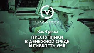 Гибкость ума - Жак Фреско - Проект Венера