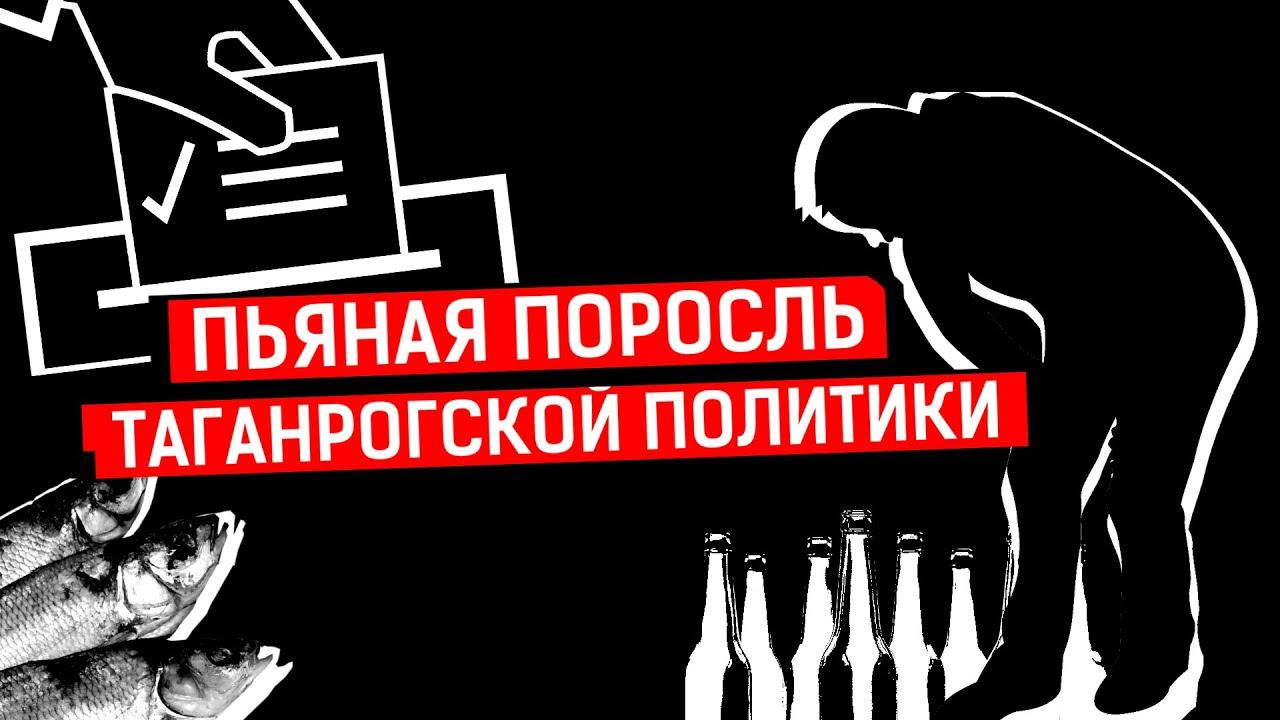 ПЬЯНАЯ ПОРОСЛЬ ТАГАНРОГСКОЙ ПОЛИТИКИ | Журналистские расследования Евгения Михайлова