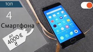 ТОП 4 до 4000 грн ▶️ Какой выбрать бюджетный смартфон в 2017 году?