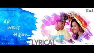 Download lagu KALAI PODUGA EE KSHANAM || THULLI THULLI LYRICAL|| DINKER KALVALA, VAISHNAVI M.J.S