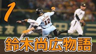 プロスピ2015 鈴木尚広物語#1 福本豊の106盗塁を超えろ! thumbnail