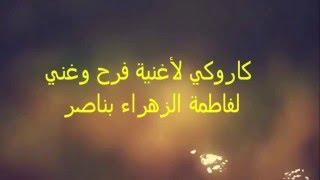 كاريوكي لاغنية فرح وغن لفاطمة الزهراء بناصر