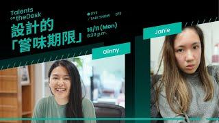 Talents on theDesk 第三集:設計的嘗味期限 | Ginny Lui | Janie Lau