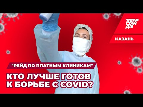 Какие платные клиники в Казани лучше готовы к борьбе с COVID 19: выдают ли здесь маски и перчатки
