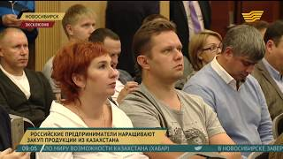Российские предприниматели наращивают закуп продукции из Казахстана