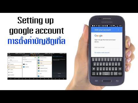 การตั้งค่าอีเมลในโทรศัพท์มือถือเพื่อใช้งานบริการของ google