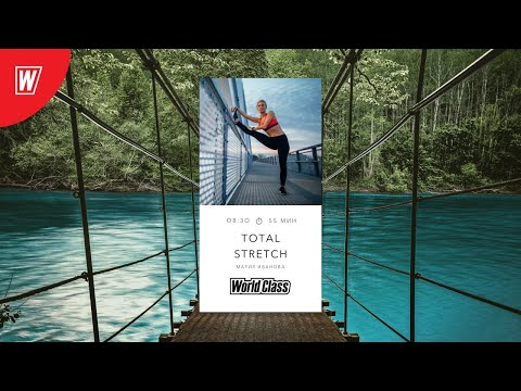 TOTAL STRETCH с Марией Ивановой | 16 сентября 2020 | Онлайн-тренировки World Class