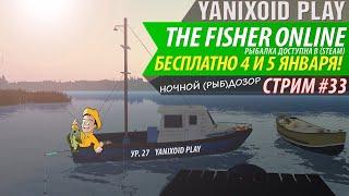 The Fisher Online Стрим Рыбалка Ночной рыб дозор Бесплатные выходные