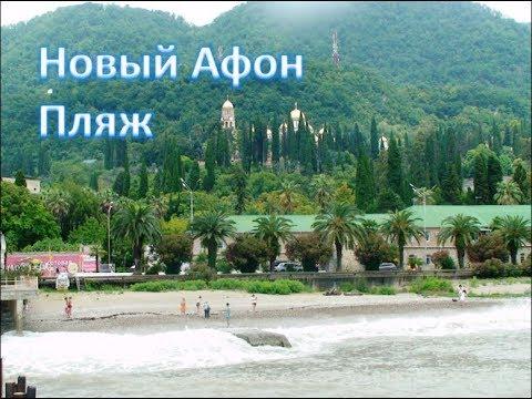 Новый Афон. Пляж