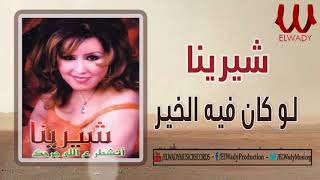 SHERENA - Law Feh El Kheir /شيرينا -  لوكان فيه الخير