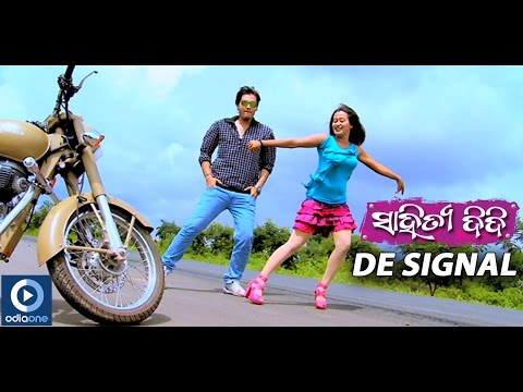 Odia Movie | Sahitya Didi | Odia Song | De Signal | Raunak | Aditi