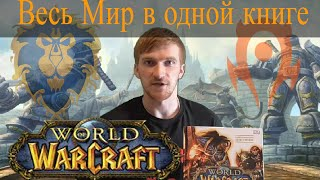 WORLD OF WARCRAFT. ЭНЦИКЛОПЕДИЯ