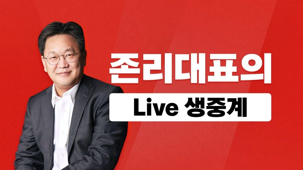 2020.12.17  존리대표 Live 생중계 (5시 시작)