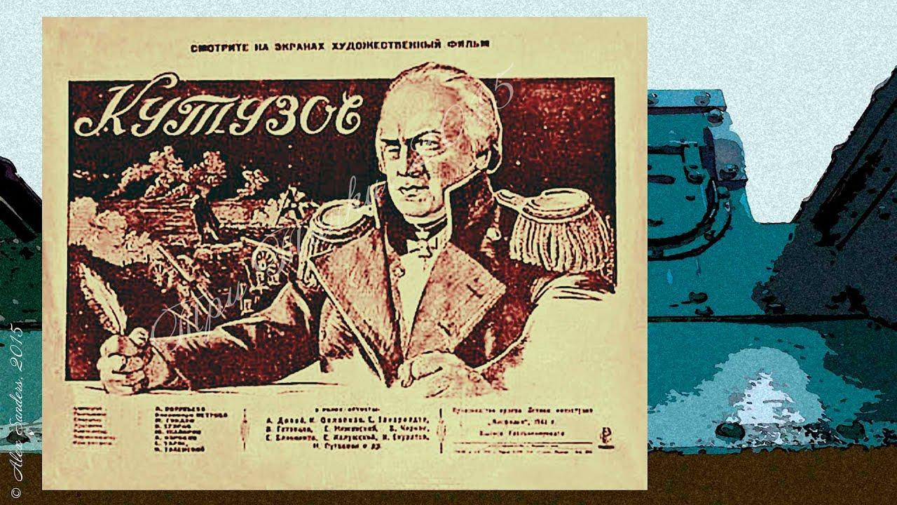 кутузов 1943 смотреть онлайн