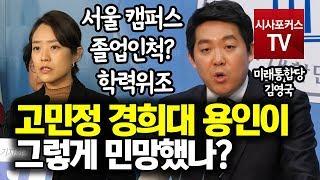 """김영국, 고민정 경희대 용인이 그렇게 민망했나?...""""학력 허위기재"""""""