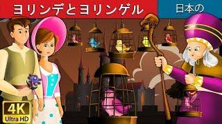 ヨリンデとヨリンゲル | Jorinda And Jorindel in Japanese in Japanese...