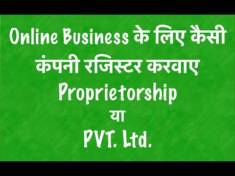 Proprietorship vs Partnership vs Private Limited Company- Al
