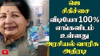 We have Jayalalitha's treatment video - says her political heir.! - 2DAYCINEMA.COM