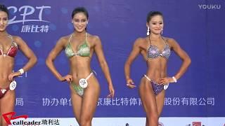 2017 CBBA Fitness Bikini Championship Miss Fitness Finals and Awards