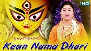 KEUN NAMA DHARI   Album-Jagat Janani   Namita Agrawal   Sarthak Music