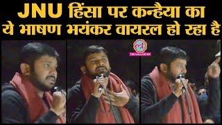 JNU Violence पर Left Students के बीच Kanhaiya Kumar की Speech जिसमें Modi Shah पर जमकर निशाना साधा
