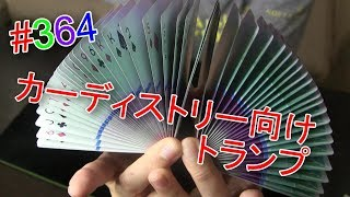 カーディストリー向けのトランプ トランプ紹介(Deck Review) TESSELLATUS Playing Cards #364
