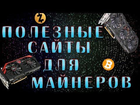 Полезные сайты для майнеров. Куда идти с Poloniex?! Видеокарты, биржи, пулы, калькуляторы.