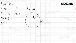 Упр 18.1 - Физика 9 класс Пёрышкин
