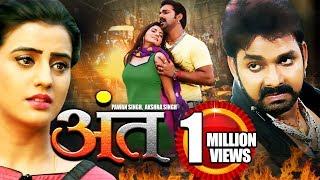 Anth - अंत | Pawan Singh, Akshra Singh | Bhojpuri New Action Film | Superhit Film 2019