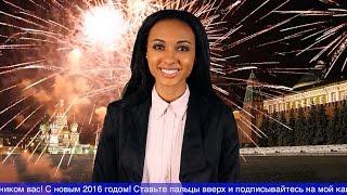 Новогоднее поздравление не президента 2016