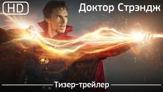Доктор Стрэндж (Doctor Strange) 2016. Тизер-трейлер [1080p]
