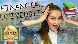 Финансовый Университет при Правительстве|Практика в МинФине📚Сложно ли учиться❓Сессии✅Посещаемость