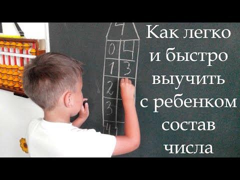 Как выучить с ребенком состав числа