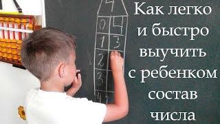 Как легко и быстро  выучить с ребенком  состав числа