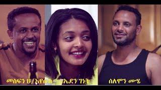 መስፍን ሀ/እየሱስ፣ ኤደን ገነት፣ ሰለሞን ሙሄ  Ethiopian film 2018