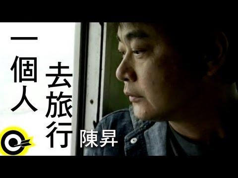 陳昇 Bobby Chen【一個人去旅行 Travel alone】Official Music Video
