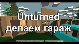 Unturned - как сделать гараж?