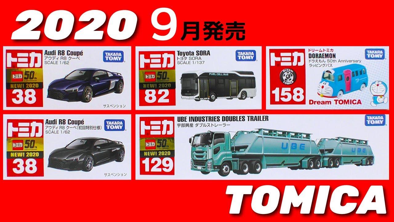 トミカ 2020年9月発売 No.38 アウディ R8 クーペ、No.82 トヨタ SORA、No.58 ドラえもん ラッピングバス、No.129 宇部興産 ダブルストレーラー ミニカー コレクション