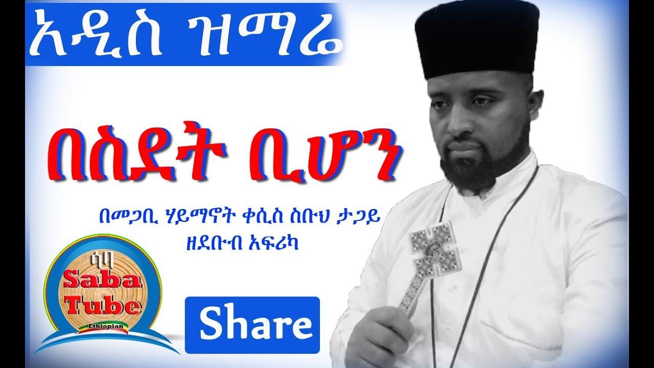 "Saba tube: New Orthodox Tewahedo Mezmur በስደት ቢሆን ""ዘማሪ መጋቤ ሃይማኖት ቀሲስ ስቡህ ታጋይ (ዘደቡብ አፍሪካ)"
