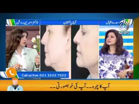 Double Chin Ka Masla ..... Kya Karein? | Aaj Pakistan with Sidra Iqbal  | 20 Sep 2021 |  Aaj News