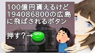 100億円貰えるけど194086800の広島に飛ばされるボタン【2ch】 ←押す? 2...
