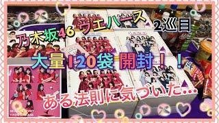 2巡目…【大量購入】乃木坂46 ウエハース 『メインビジュアルVer』 を購入したので開封してみた!!「生写真 なし」 乃木坂46 検索動画 7
