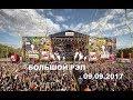 Большой Рэп Лужники День Города 09 09 2017 mp3
