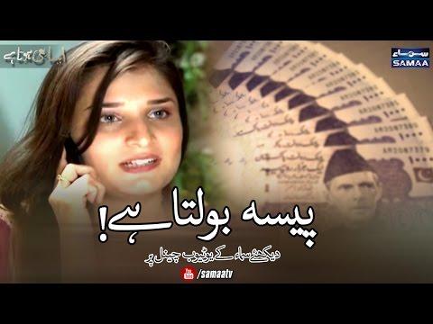 Paisa Bolta Hai | Aisa Bhi Hota Hai | SAMAA TV | 07 Jan 2017