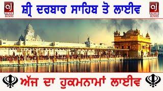 Daily Hukamnama Sri Darbar Sahib Amritsar,Golden Temple 21 March 2019 ਅੱਜ ਦਾ ਹੁਕਮਨਾਮਾ ਸਰਵਣ ਕਰੋ ਜੀ thumbnail