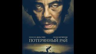 Потерянный рай (2014) Русский трейлер