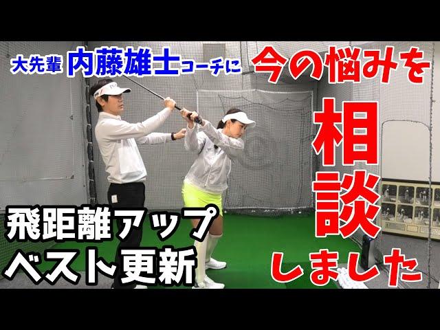 飛距離アップ、ベスト更新のために何を練習するべきか?大先輩である内藤コーチに相談してみました!解決できました!【ゴルフレッスン】