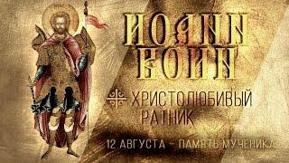 Христолюбивый ратник: 12 августа – память мученика Иоанна Воина
