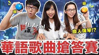 阿滴英文 Mandarin Pop Challenge! 華語流行歌曲搶答賽! feat. Ariel 蔡佩軒